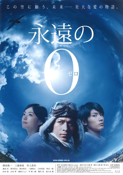 The Eternal Zero (2013)
