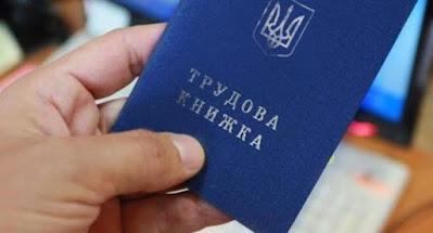 Верховная Рада приняла закон об электронных трудовых книжках