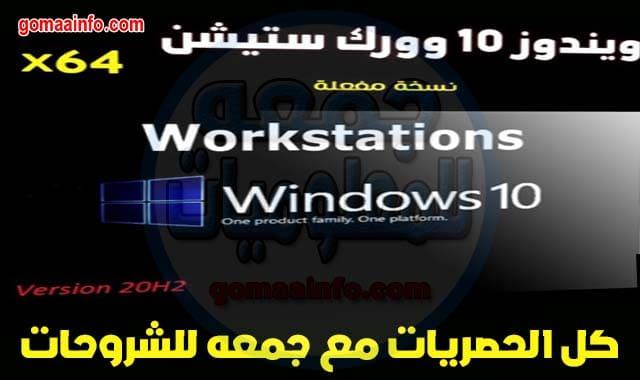 تحميل ويندوز 10 وورك ستيشن | windows 10 Workstations 20H2 X64