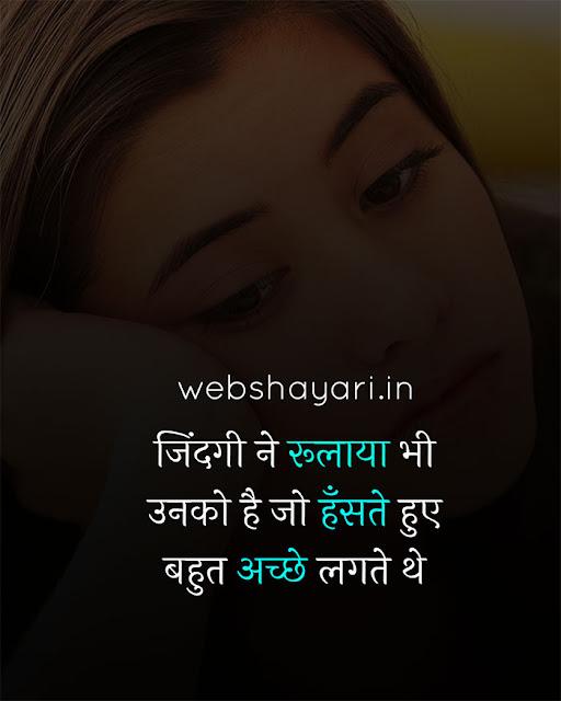 best dard shayari hindi photo me