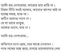 Beporoa Lyrics Shiekh Sadi