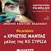 Πολιτική εκδήλωση του ΣΥΡΙΖΑ τη Δευτέρα στο Φιλιάτι