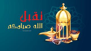 صور رمضان مكتوب عليها تقبل الله صيامكم
