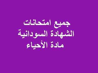 امتحانات الشهادة السودانية في مادة الأحياء