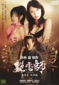 Film Love Master 2 (2008) Subtitle Indonesia