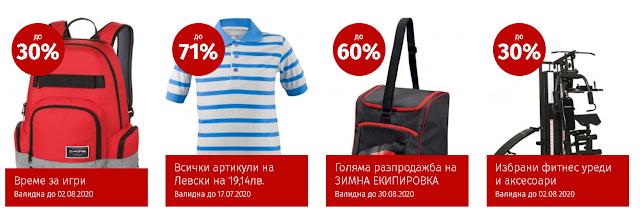 СПОРТ ДЕПО Сезонни РАЗПРОДАЖБИ до -71%