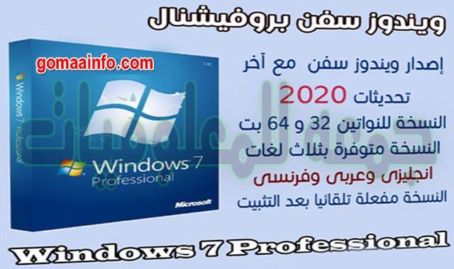 تحميل ويندوز سفن بروفيشنال بـ 3 لغات  Windows 7 Professional  يناير 2020