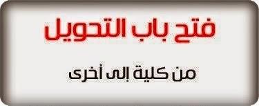 المكتب المركزى للتحويلات : اخبار تحويل بين  الكليات بجامعة عين شمس للعام 2014/2015