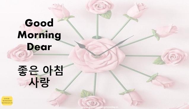 good morning in korean language good morning in korean good morning everyone in korean good morning in korean word say good morning in korean