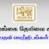 Sri Lanka Tea Board - Vacancies