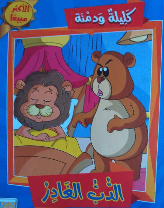 قصة الدب الغادر The story of treacherous bear