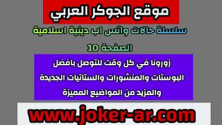 سلسلة حالات واتس اب دينية اسلامية 2021 الصفحة 10 - الجوكر العربي