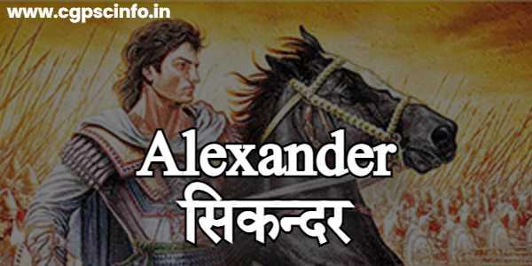 Sikandar Alexander History in Hindi | Alexander सिकन्दर की पूरी जानकारी Hindi में |