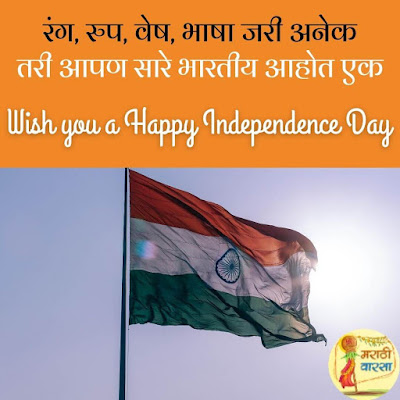 Independence Day messages Marathi with images