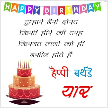 Simple birthday wishes for friend In Hindi