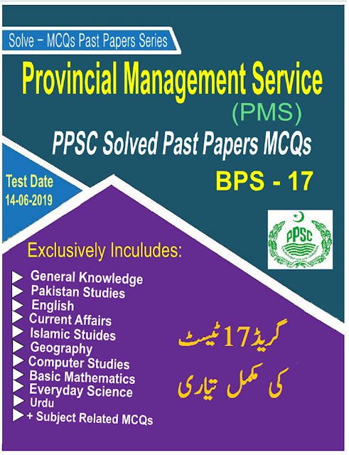 Objective Type Question Answers PMS Test By PPSC 14 June 2019 Download in PDF