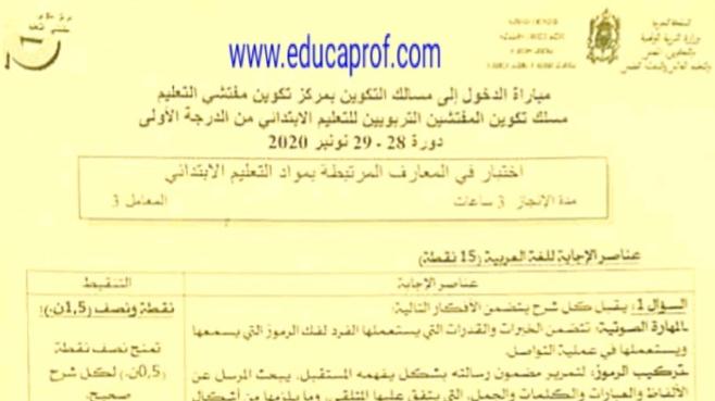 مواضيع وتصحيح اختبار المعارف المرتبطة بالتعليم الابتدائي 2020
