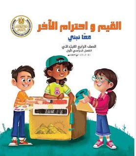 كتاب القيم واحترام الاخر للصف الرابع الابتدائي ترم اول 2022