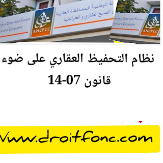 التحفيظ العقاري بالمغرب 14.07
