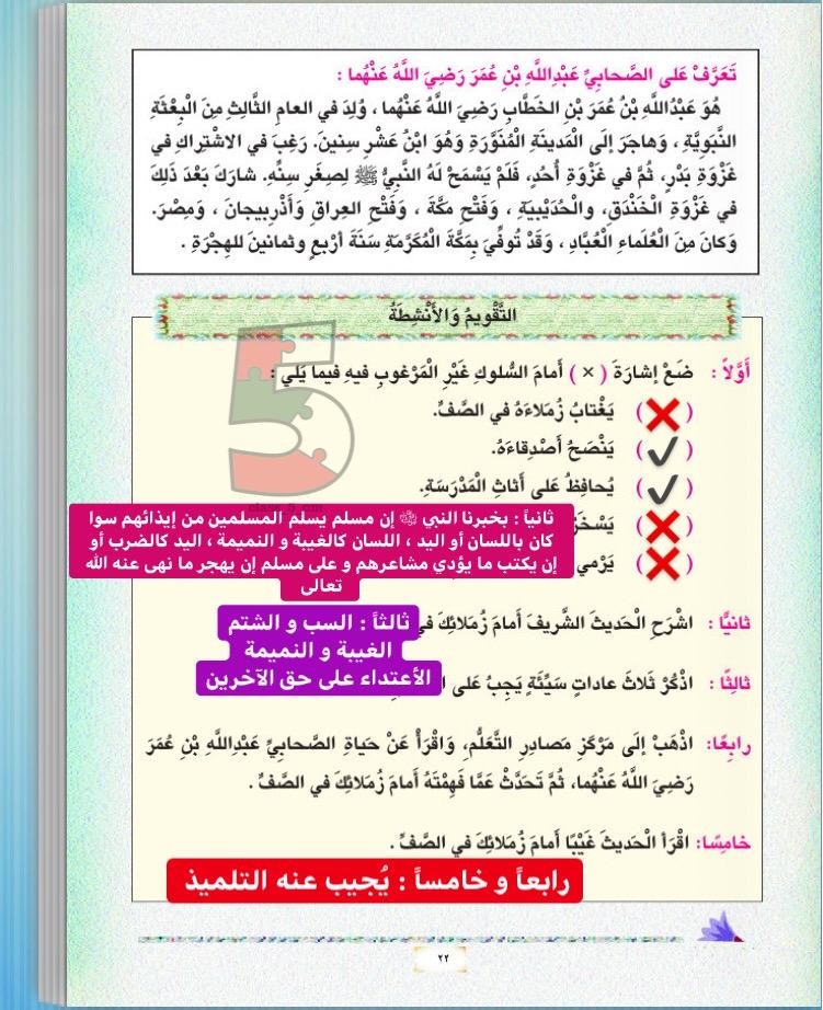 حل درس حرمة إيذاء المسلم , التربية الاسلامية,للصف الخامس
