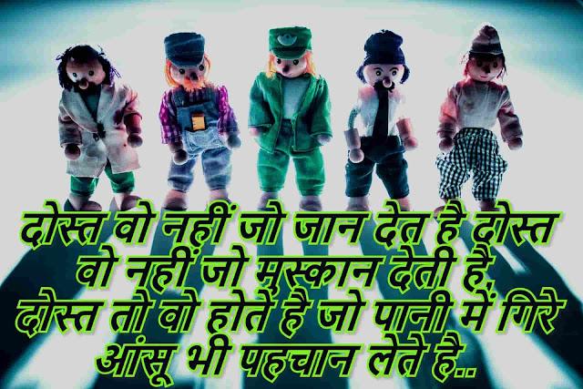 Dosti Shayri In Hindi heart touching