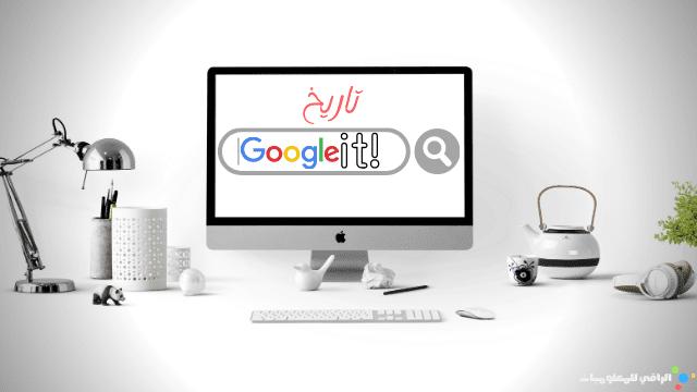 ما معنى Google it؟