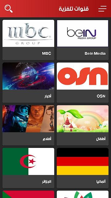تحميل تطبيق ARAFLIX TV لمشاهدة القنوات المشفرة العربية و الافلام و المسلسلات