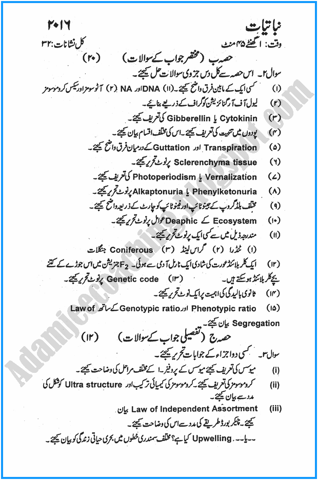 xii-botany-urdu-past-year-paper-2016