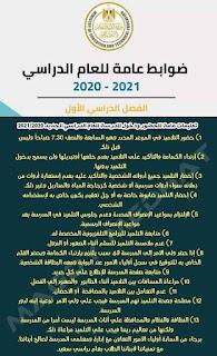 ضوابط عامة للعام الدراسي الجديد 2020 - 2021