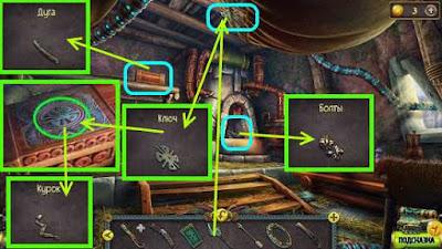 вынимаем болты, ключ, дугу и внутри курок в игре наследие 2 пленник