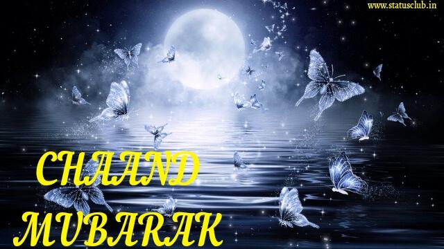 ramadan chand mubarak 2020 images download
