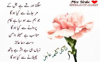 Kalim Ajiz ki Shayari, Ghazal, 2020 Best Urdu Shayari images, Two Line Urdu Shayari