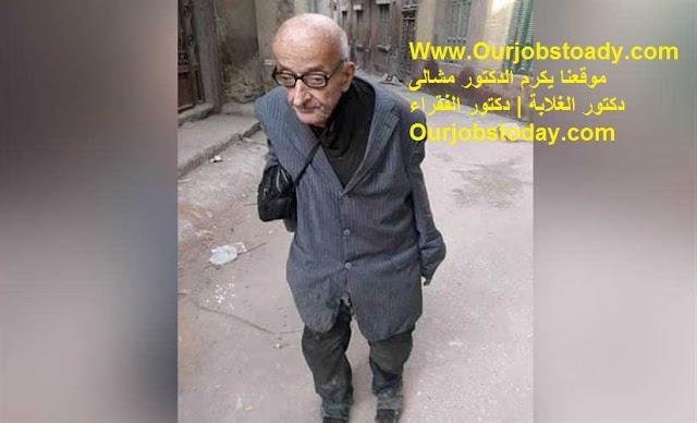 دكتور محمد مشالى طبيب الفقراء والغلابة فى طنطا لا يتعدى الكشف 10 جنيهات