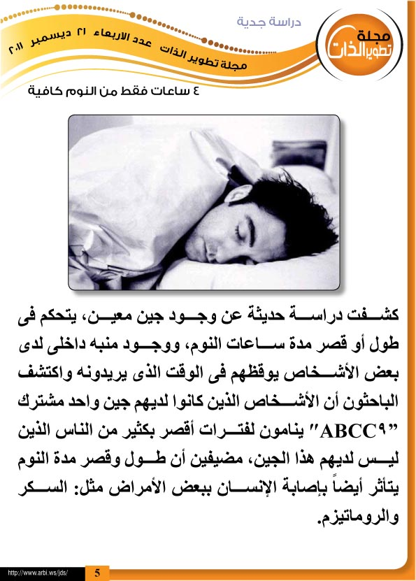 أربع ساعات فقط من النوم كافية ttzat+21+December-7+