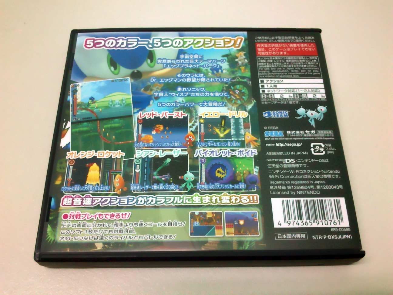 sonic colors ds japan version collectibles sonic notes. Black Bedroom Furniture Sets. Home Design Ideas