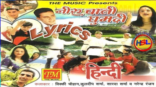 Neeru Chali Ghumdi Song Lyrics in Hindi Singer Vicky Chauhan