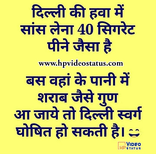 Very Funny Jokes In Hindi   Messages