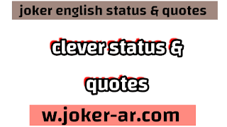 84 clever Status and quotes For Whatsapp 2021 - joker english
