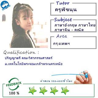 เรียนภาษาอังกฤษที่กรุงเทพ เรียนภาษาอังกฤษที่เอกมัย เรียนภาษาอังกฤษที่สำโรง เรียนภาษาไทยที่เอกมัย เรียนภาษาไทยที่สำโรง ครูสอนพิเศษที่กรุงเทพ