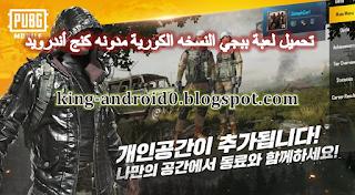 https://king-android0.blogspot.com/2020/04/pubg-mobile-kr.html