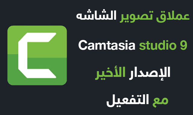 تحميل وتثبيت وتفعيل برنامج 2019 Camtasia studio 9 آخر اصدار + التفعيل
