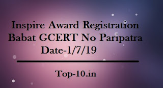 Inspire Award Registration Babat GCERT No Paripatra Date-1/7/19