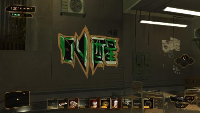 Deus Ex Human Revolution Games