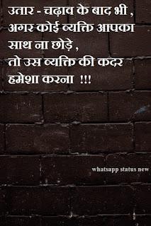 whatsapp status download, best status lines