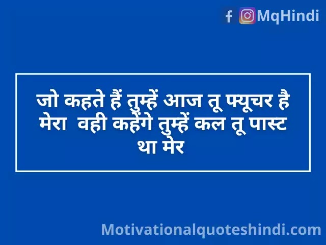 My Time Will Come Quotes In Hindi