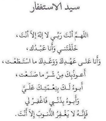 bacaan sayyidul istighfar penghulu istighfar