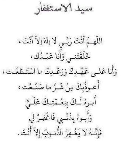 Bacaan Penghulu Istighfar (Sayyidul Istighfar سيدالاستغفار)