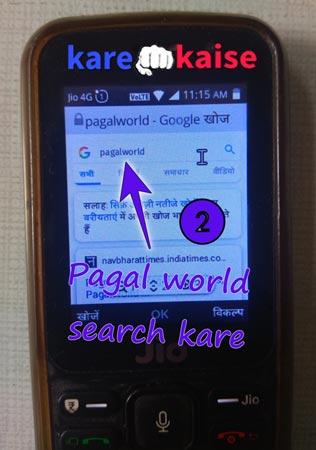 google-par-search-kare