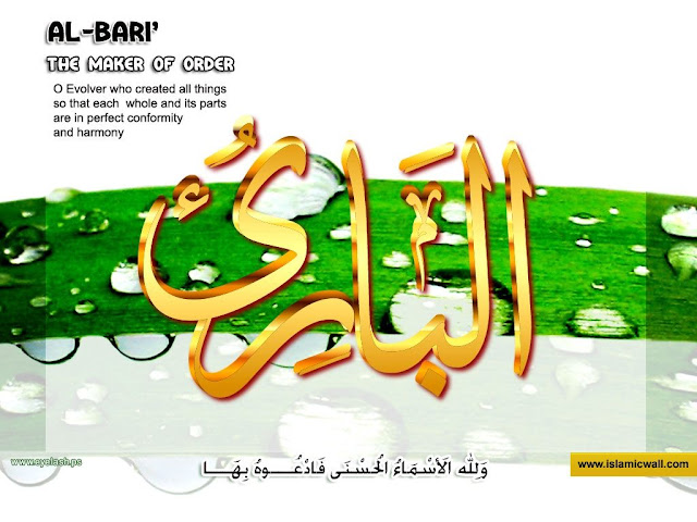 12. الْبَارِئُ [ Al-Baari ] | 99 names of Allah in Roman Urdu/Hindi
