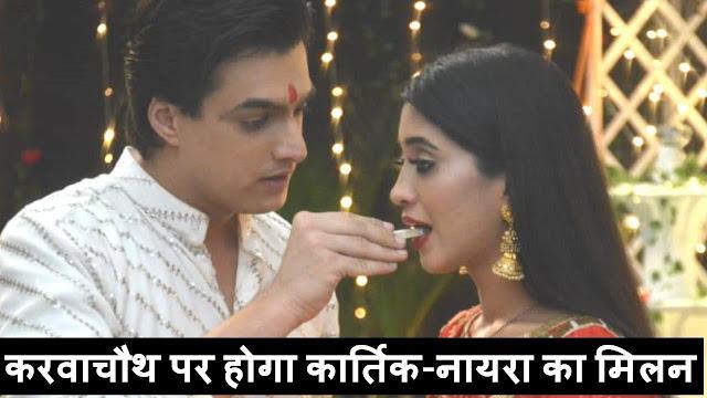Good News : Kartik Naira's edgy karvachauth romance in Yeh Rishta Kya Kehlata Hai